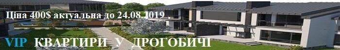 квартири Дрогобич