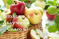 Яблуневий Спас