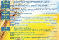 свята у Дрогобичі