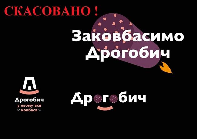 Заковбасимо Дрогобич