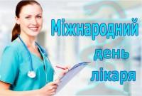 день лікаря