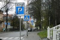 правила паркування