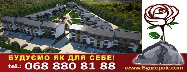 квартири в Дрогобичі