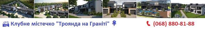 квартири у Дрогобичі
