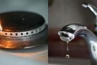 відключення газу і води