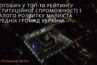 Дрогобич у ТОП-10