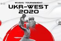 турнір з Ушу