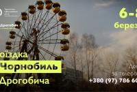 З Дрогобича у Чорнобиль!