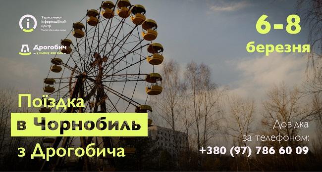 З Дрогобича у Чорнобиль
