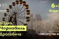Дрогобицький ТІЦ організовує екскурсію в Чорнобиль