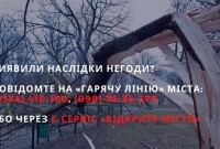 негода у Дрогобичі