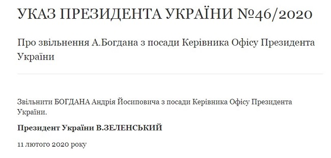 Зеленський звільнив Богдана