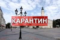 карантин у Дрогобичі