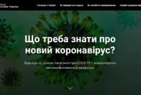 В Україні запустити сайт з інформацією про коронавірус