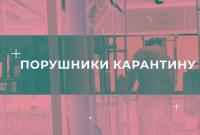 За порушення правил карантину у Дрогобичі притягнули до відповідальності 3 осіб