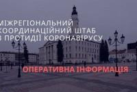 Коронавірус на Дрогобиччині станом на 10:00 11 квітня