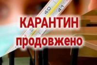 Карантин в Україні продовжать до 12 травня, але є хороша новина