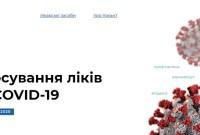 МОЗ запустило сайт про використання ліків проти коронавірусу