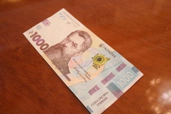 додаткова тисяча гривень