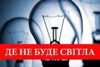 Планові відключення електроенергії в Дрогобичі з 27 квітня по 3 травня