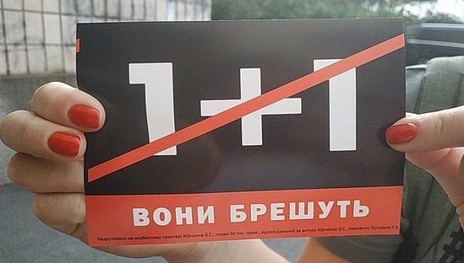 фейки 1+1