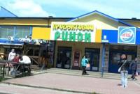 ринок Трускавця