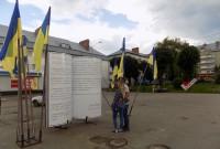 Конституція України