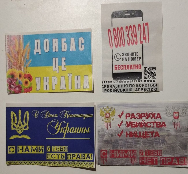 підпілля Донецька