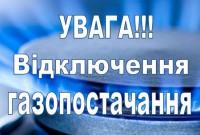 9 та 10 червня у Дрогобичі та районі не буде газу