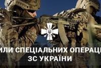 Сили спеціальних операцій