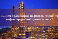 день нафтовиків