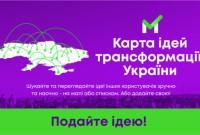 Партія «ЗА МАЙБУТНЄ» запустила карту ідей, які змінять країну