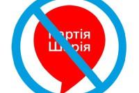 """""""Партію Шарія"""" хочуть заборонити в Україні"""