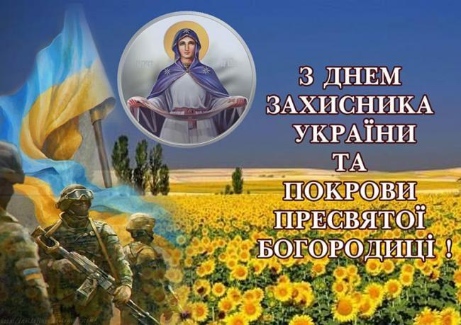 українські свята