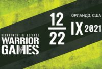 Ігри воїнів