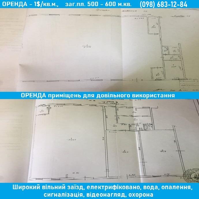 Оренда в Дрогобичі