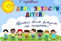 день дітей