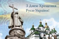 Русь-Україна